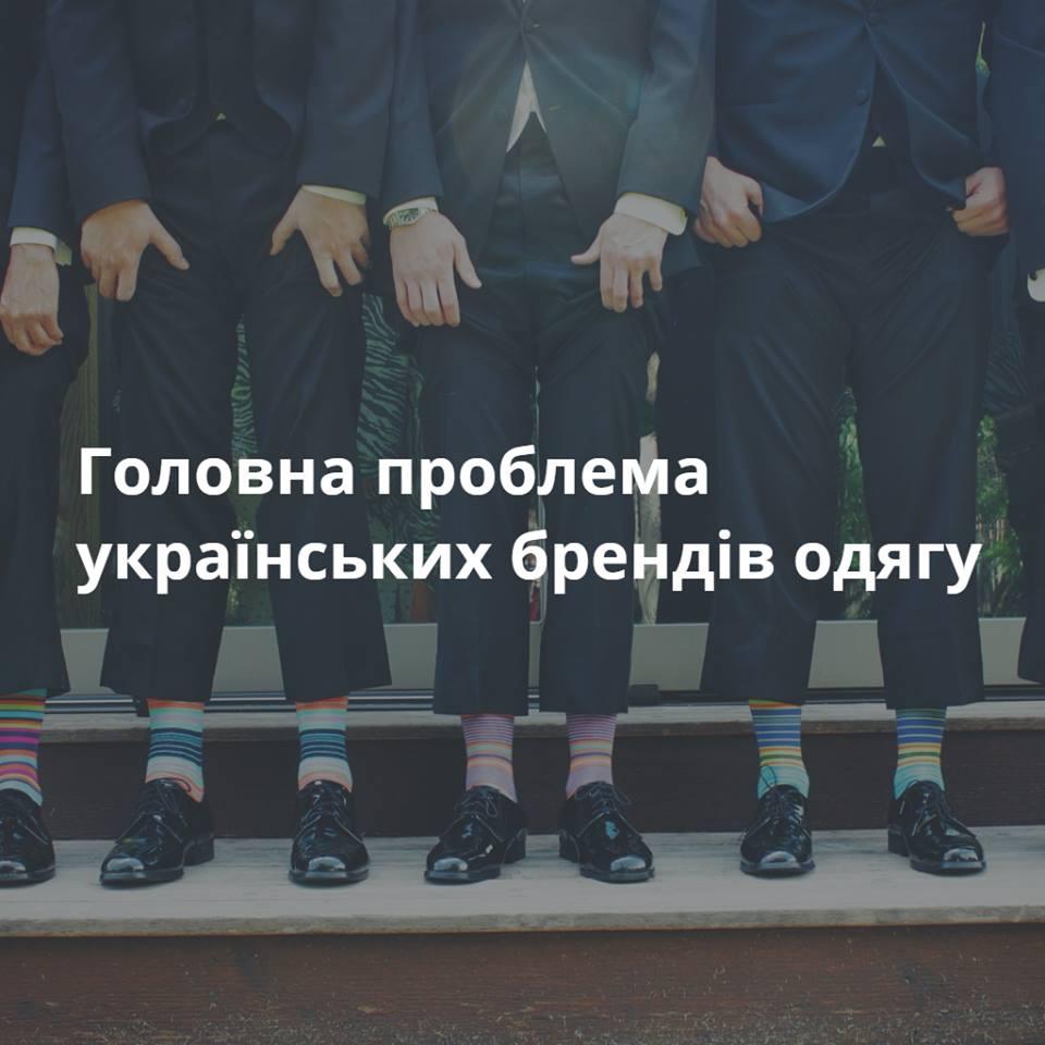 Головна проблема українських брендів одягу