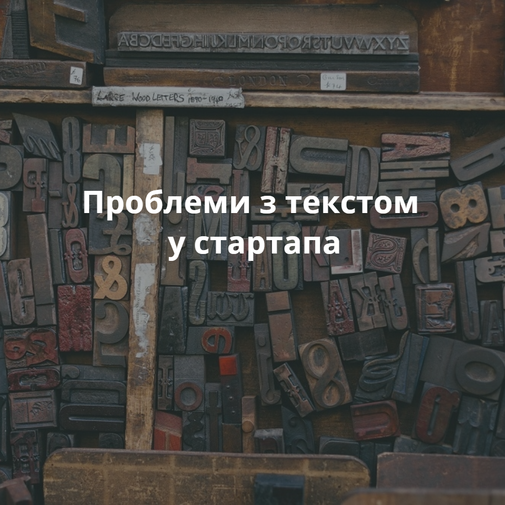 Проблеми з текстом у стартапа