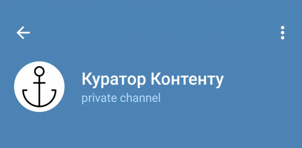 Завів у Телеграмі канал для засновників стартапів — «Куратор Контенту»