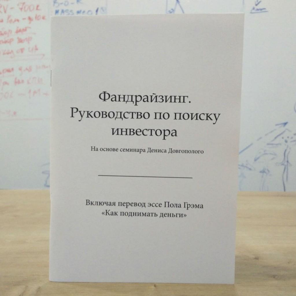 Посібник по фандрайзінгу від GrowthUP