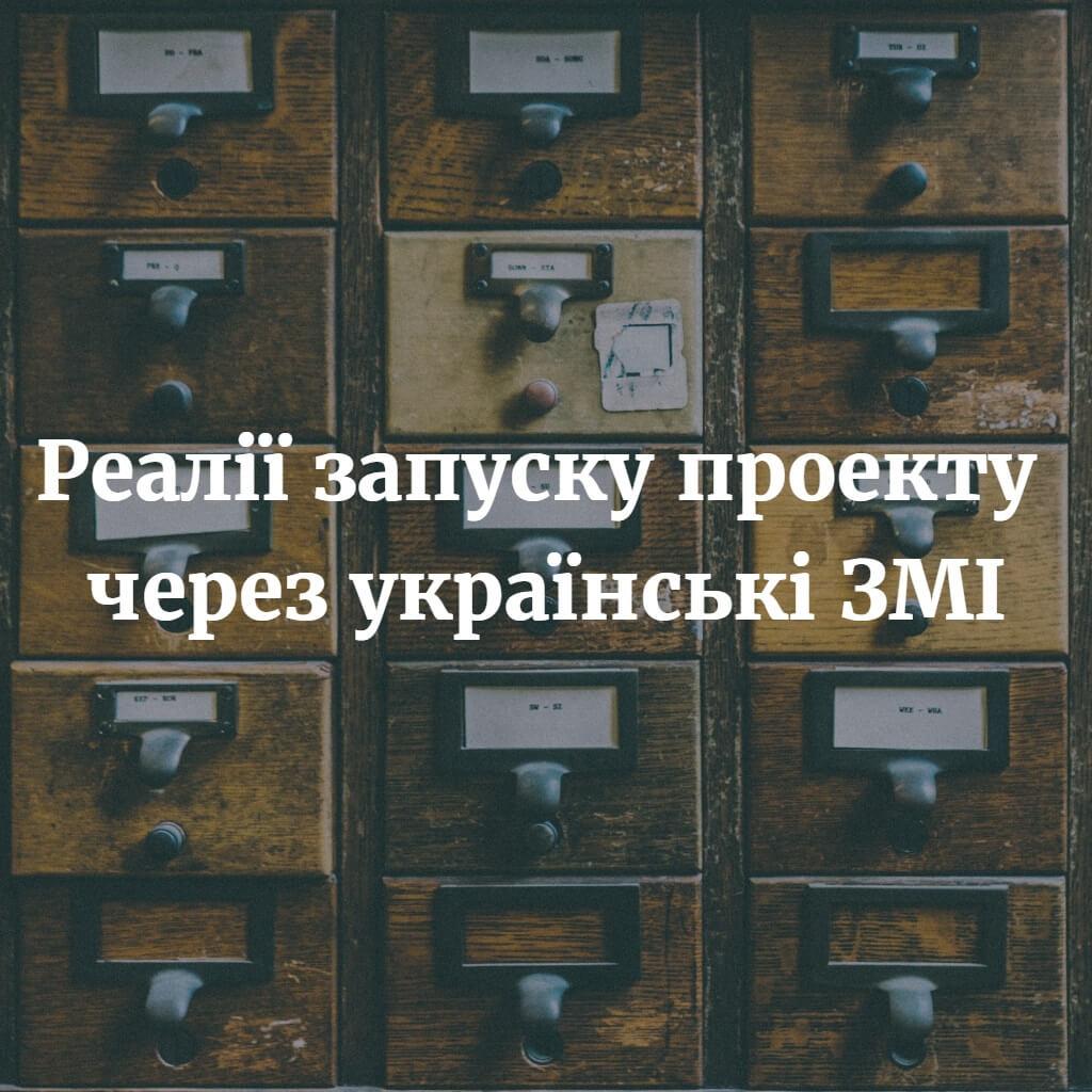 Як я запускав Стартап Левел через українські ЗМІ