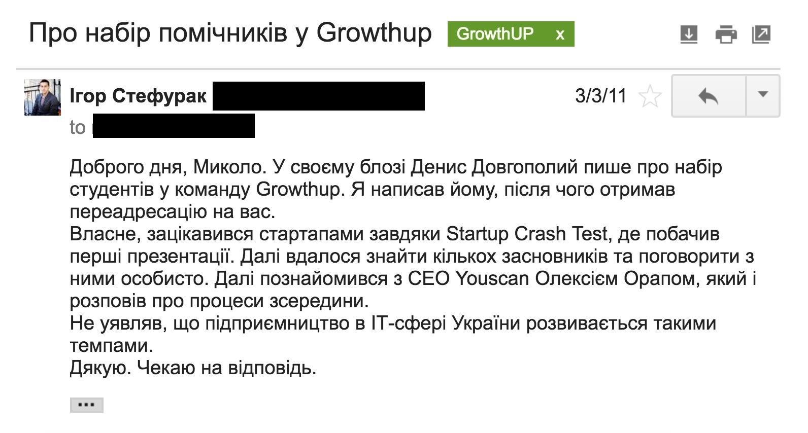 Знайшов у пошті лист від 3 березня 2011