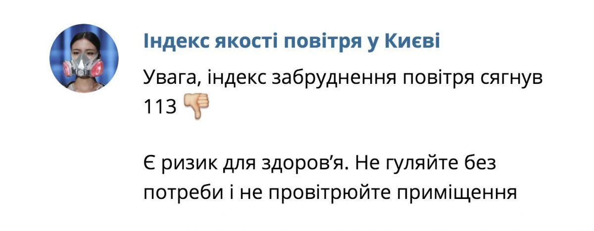 Як Порохобот рекламував «Індекс якості повітря у Києві»