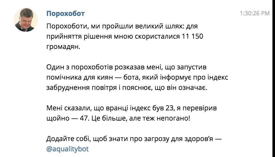 Промо для «Індексу якості повітря у Києві»