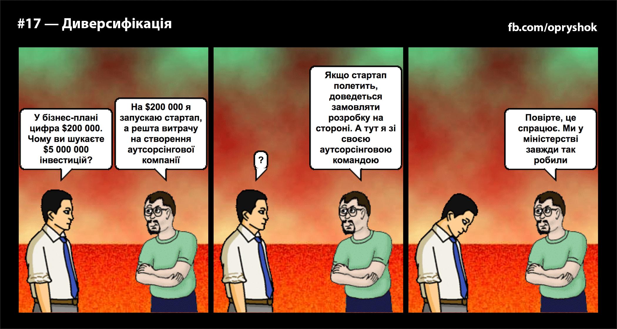 Деструктивні меми венчурної галузі у коміксах. #17